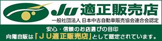 JU香川 JU適正販売店